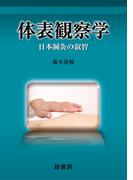 体表観察学 日本鍼灸の叡智