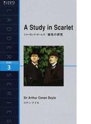 シャーロック・ホームズ/緋色の研究 Level 3(1600−word) (ラダーシリーズ)