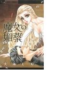 魔女の媚薬(プチコミックフラワーコミックスα) 5巻セット