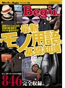 Begin 最新モノ用語の基礎知識(ビッグマン・スペシャル)