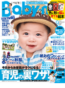Baby-mo 2012年9月号