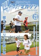 健介オフィス ドッカーン!マガジンNo.23