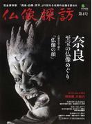 仏像探訪 完全保存版 第4号 奈良至宝の仏像めぐり (エイムック)(エイムック)
