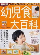 幼児食大百科 離乳食卒業から5才までの食事をくわしく解説 年齢別幼児食の進め方+レシピでよくわかる! 最新版 新装版