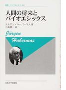 人間の将来とバイオエシックス 新装版 (叢書・ウニベルシタス)