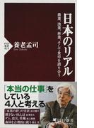 日本のリアル 農業、漁業、林業、そして食卓を語り合う (PHP新書)(PHP新書)