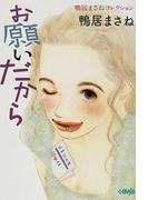お願いだから (ホーム社漫画文庫 鴨居まさねコレクション)(ホーム社漫画文庫)