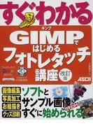すぐわかるGIMPではじめるフォトレタッチ講座 改訂版