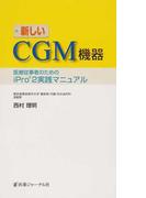 新しいCGM機器 医療従事者のためのiPro2実践マニュアル