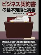 ビジネス契約書の基本知識と実務 第2版