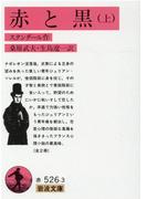赤と黒 改版 上 (岩波文庫)(岩波文庫)