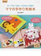 ママの手作り布絵本 作って遊べる楽しいおはなし布絵本 増補新版 (レッスンシリーズ)