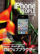 iPhonePEOPLE 2012年9月号