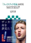 「フェイスブック革命」の真実 ソーシャルネットワークは世界をいかに変えたか?(アスキー新書)