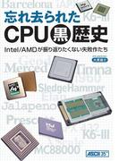忘れ去られたCPU黒歴史 Intel/AMDが振り返りたくない失敗作たち(アスキー新書)