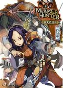 モンスターハンター 蒼天の証2(ファミ通文庫)