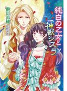 純白の乙女と神獣シスラ(マリーローズ文庫)