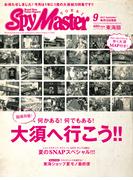 Spy Master TOKAI 2012年9月号(Spy Master TOKAI)