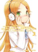 【期間限定価格】ココロコネクト (3)