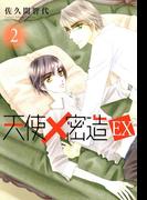 天使密造EX 2(B's-LOVEY COMICS)