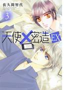 天使密造EX 3(B's-LOVEY COMICS)