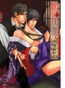 秘め夜伽(B's-LOVEY COMICS)