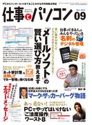 月刊仕事とパソコン2012年9月号