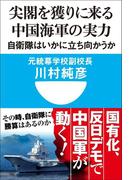 尖閣を獲りに来る中国海軍の実力 自衛隊はいかに立ち向かうか(小学館101新書)(小学館101新書)