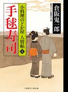 手毬寿司(二見時代小説文庫)