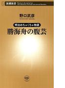 ―明治めちゃくちゃ物語―勝海舟の腹芸(新潮新書)(新潮新書)