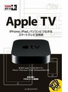 できるポケット+ Apple TV(できるポケット+)