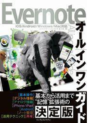 【期間限定ポイント50倍】Evernoteオールインワンガイド