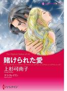 賭けられた愛(ハーレクインコミックス)