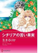 シチリアの苦い果実(ハーレクインコミックス)