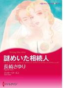 謎めいた相続人(ハーレクインコミックス)