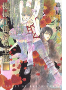 機械仕掛けの王様(3)(ミリオンコミックス CRAFT Series)