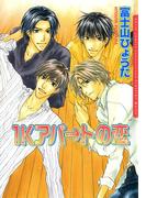 1Kアパ→トの恋(ダリアコミックスe)