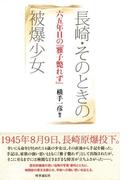 長崎・そのときの被爆少女―六五年目の『雅子斃(たお)れず』―