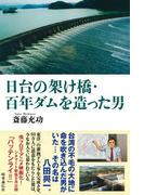 日台の架け橋・百年ダムを造った男