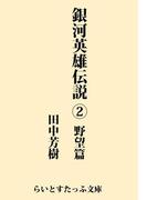 銀河英雄伝説2 野望篇(らいとすたっふ文庫)
