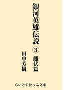 銀河英雄伝説3 雌伏篇(らいとすたっふ文庫)
