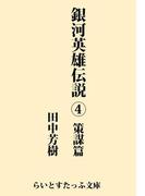 銀河英雄伝説4 策謀篇(らいとすたっふ文庫)