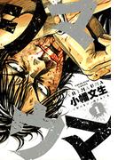 シマウマ(7)(ヤングキング)