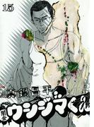 闇金ウシジマくん 15(ビッグコミックス)