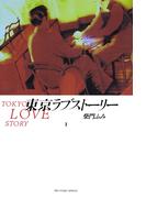 東京ラブストーリー 1(ビッグコミックス)