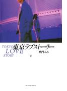 東京ラブストーリー 2(ビッグコミックス)