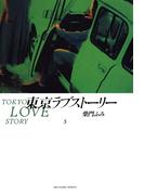 東京ラブストーリー 3(ビッグコミックス)