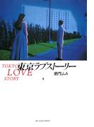 東京ラブストーリー 4(ビッグコミックス)