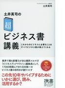 土井英司の「超」ビジネス書講義