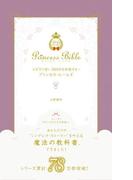 とびきり甘い365日を約束するプリンセス・ルールズ(プリンセスバイブルシリーズ)